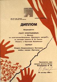 Фестиваль особых театров ПРОТЕАТР
